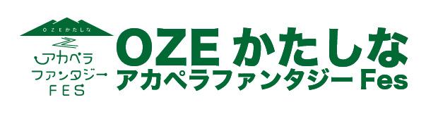 OZEかたしなアカペラファンタジーFes